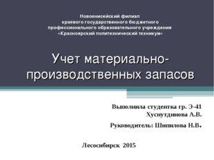 Новоенисейский филиал краевого государственного бюджетного профессионального