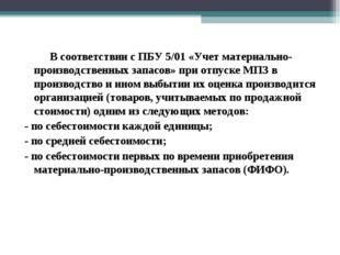 В соответствии с ПБУ 5/01 «Учет материально-производственных запасов» при от
