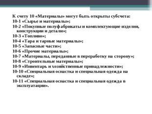 К счету 10 «Материалы» могут быть открыты субсчета: 10-1 «Сырье и материалы»;