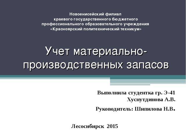 Презентация Учет материально производственных запасов Новоенисейский филиал краевого государственного бюджетного профессионального