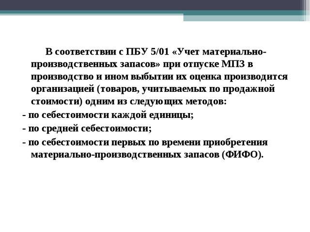 В соответствии с ПБУ 5/01 «Учет материально-производственных запасов» при от...
