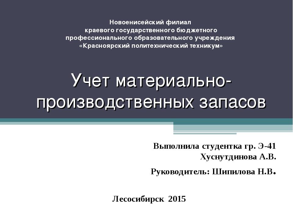 Новоенисейский филиал краевого государственного бюджетного профессионального...
