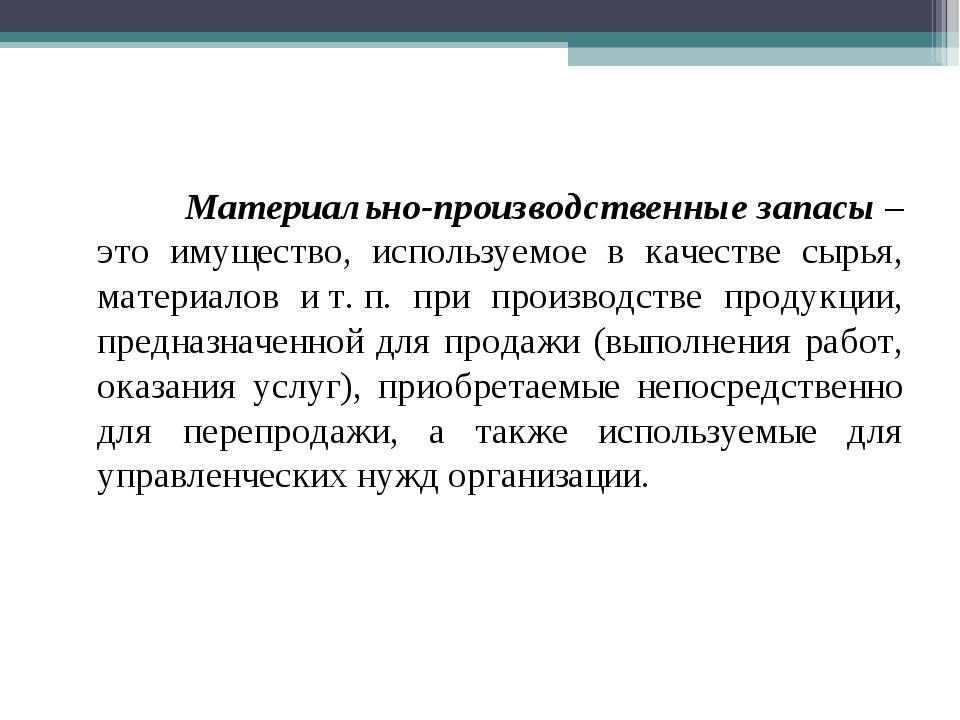 Презентация Учет материально производственных запасов слайда 3 Материально производственные запасы это имущество используемое в качестве