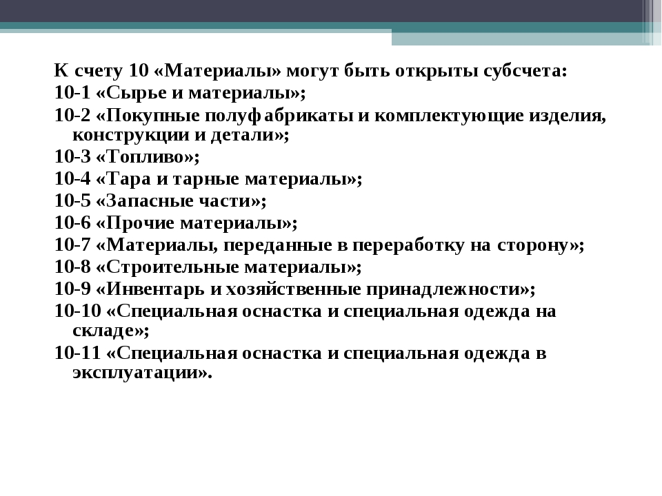 К счету 10 «Материалы» могут быть открыты субсчета: 10-1 «Сырье и материалы»;...