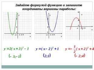 У Задайте формулой функцию и запишите координаты вершины параболы: