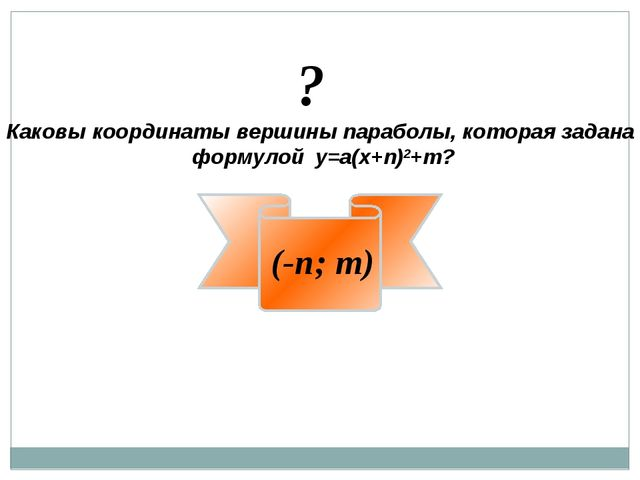 Каковы координаты вершины параболы, которая задана формулой у=а(х+n)2+m? ? (-...