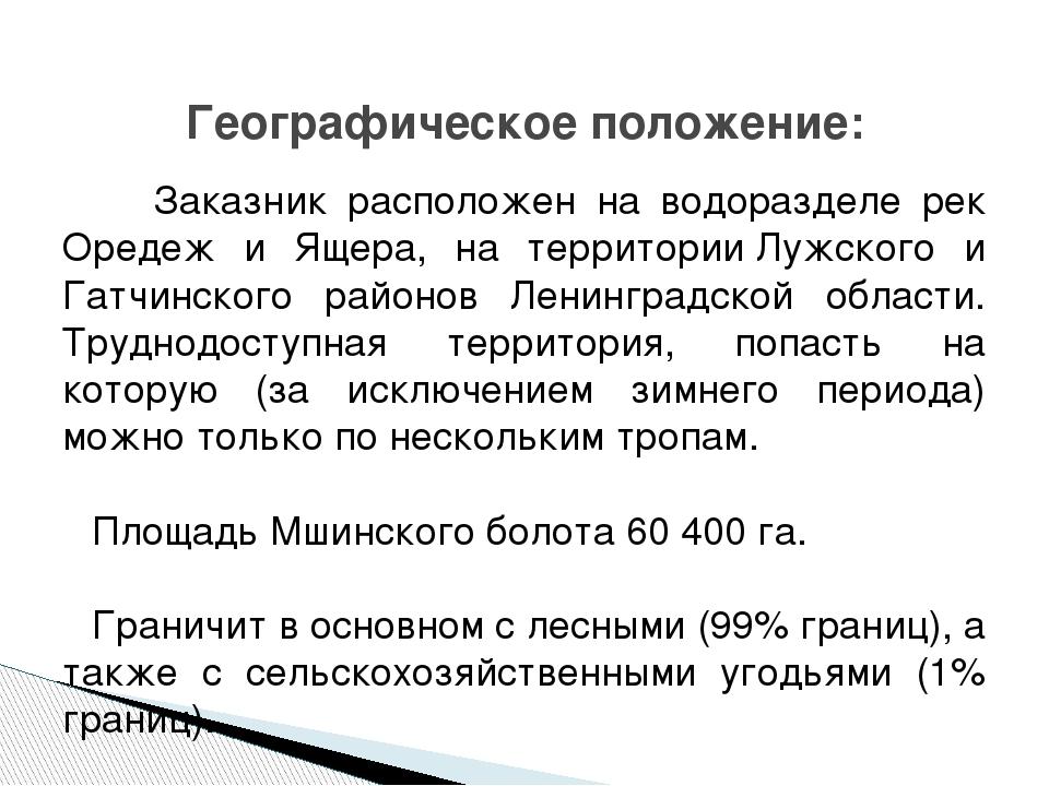 Заказник расположен на водоразделе рек Оредеж и Ящера, на территорииЛужског...