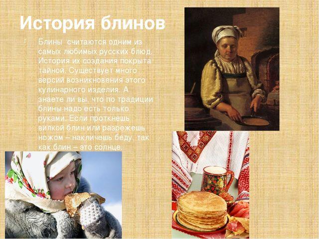 История блинов Блины считаются одним из самых любимых русских блюд. История...