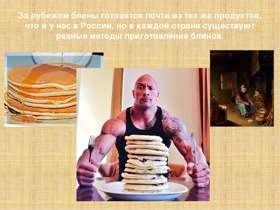 За рубежом блины готовятся почти из тех же продуктов, что и у нас в России, н...