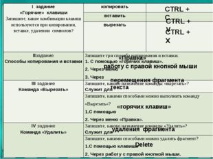 CTRL + C CTRL + V CTRL + X «Правка» работу с правой кнопкой мыши перемещения