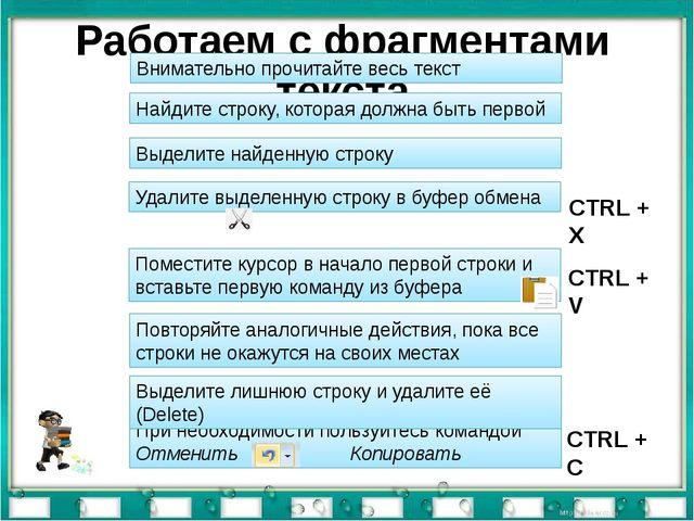 Работаем с фрагментами текста Найдите строку, которая должна быть первой Выде...