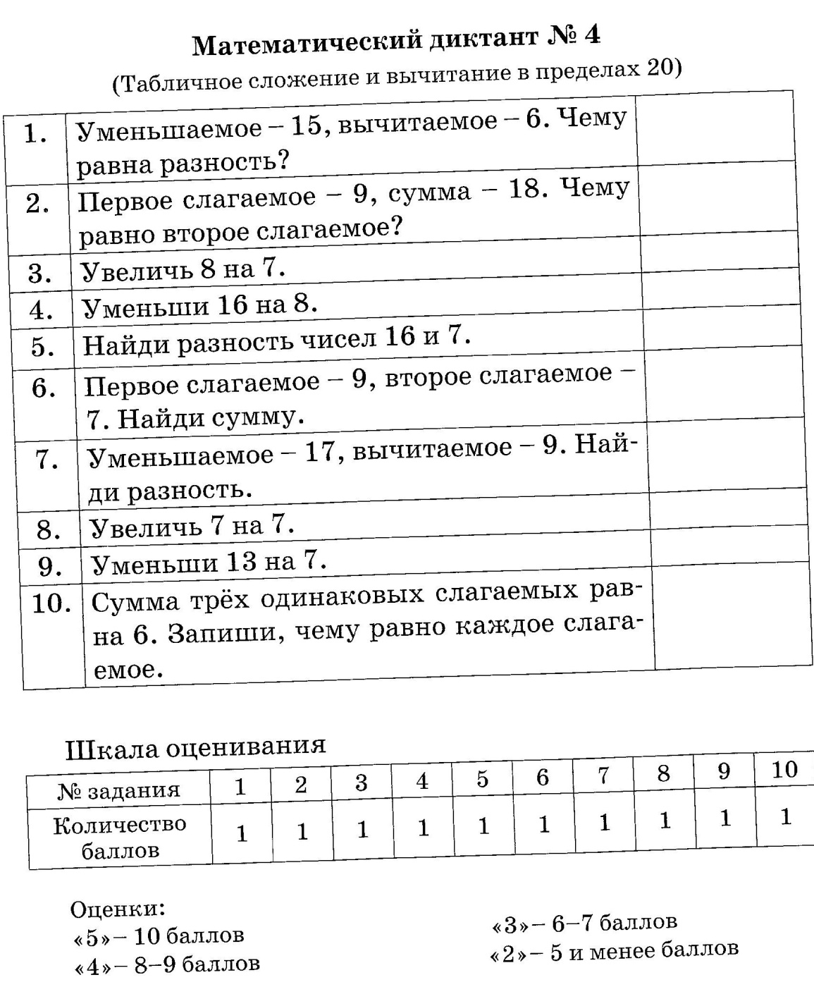 Решение задач по математике 2 класс казахстан методу эквивалентного генератора решение задач