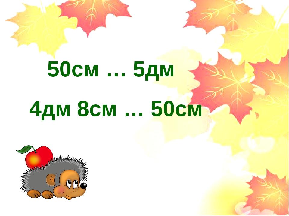 ..\Дизайн\Шаблоны\Осень\0_9cb94_5a39deea_XL.png 50см … 5дм 4дм 8см … 50см