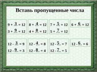 Вставь пропущенные числа 9 + … = 12 3 + … = 12 8 + … = 12 4 + … = 12 7 + … =