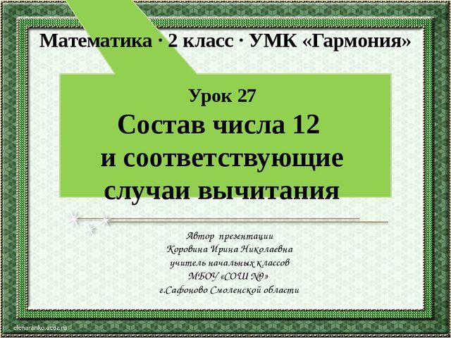 Урок 27 Состав числа 12 и соответствующие случаи вычитания Автор презентации...