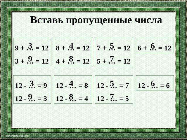 Вставь пропущенные числа 9 + … = 12 3 + … = 12 8 + … = 12 4 + … = 12 7 + … =...