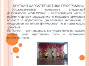 КРАТКАЯ ХАРАКТЕРИСТИКА ПРОГРАММЫ Образовательная программа внеурочной деят