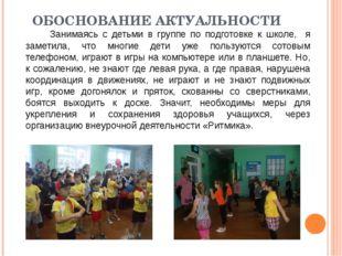 ОБОСНОВАНИЕ АКТУАЛЬНОСТИ Занимаясь с детьми в группе по подготовке к школе,