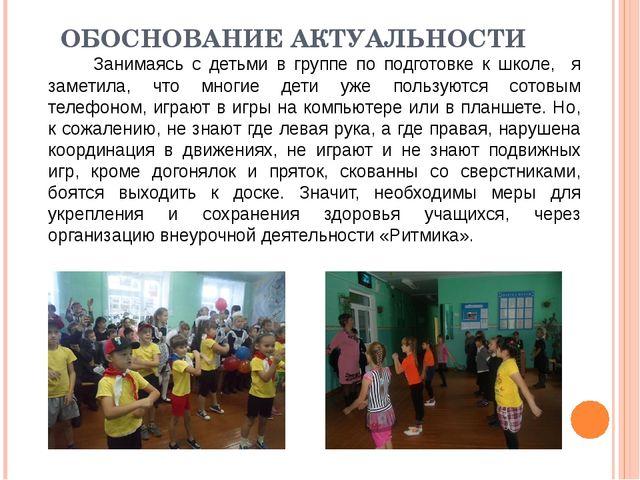 ОБОСНОВАНИЕ АКТУАЛЬНОСТИ Занимаясь с детьми в группе по подготовке к школе,...