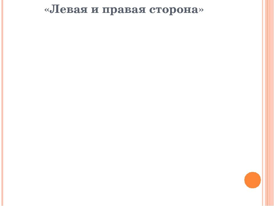 «Левая и правая сторона»