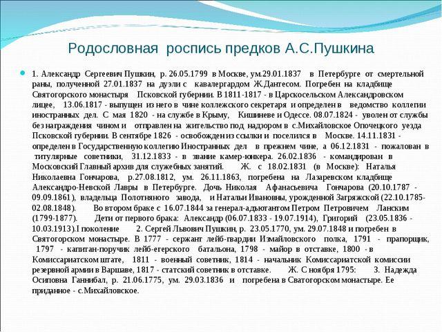Родословная роспись предков А.С.Пушкина 1. Александр Сергеевич Пушкин, р. 26....