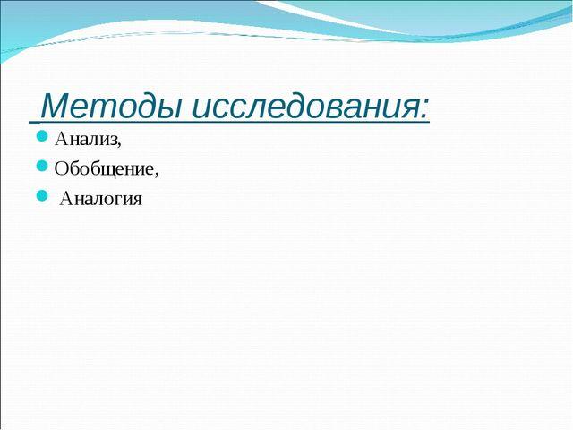 Методы исследования: Анализ, Обобщение, Аналогия