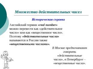 Множество действительных чисел Историческая справка Английский термин «real n