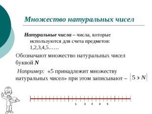 Множество натуральных чисел Натуральные числа – числа, которые используются д