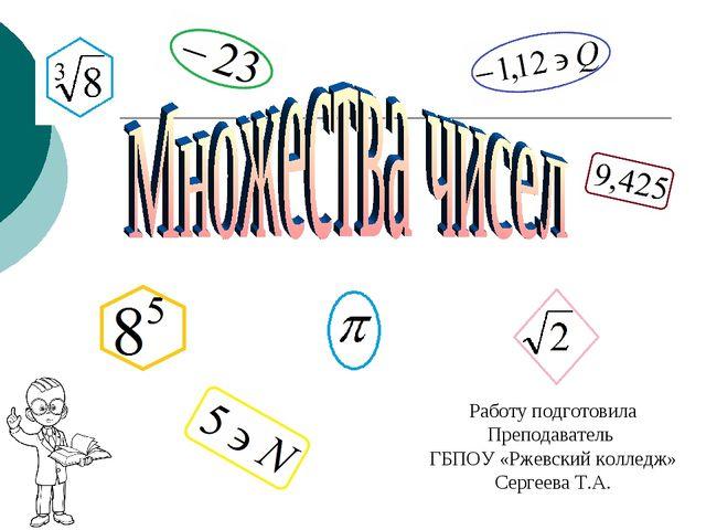 Работу подготовила Преподаватель ГБПОУ «Ржевский колледж» Сергеева Т.А.