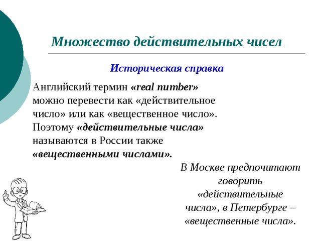 Множество действительных чисел Историческая справка Английский термин «real n...