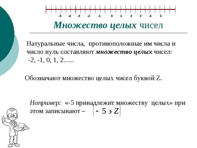 Множество целых чисел Натуральные числа, противоположные им числа и число нул...