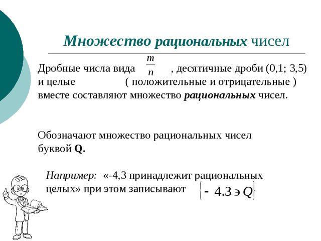 Множество рациональных чисел Дробные числа вида , десятичные дроби (0,1; 3,5)...