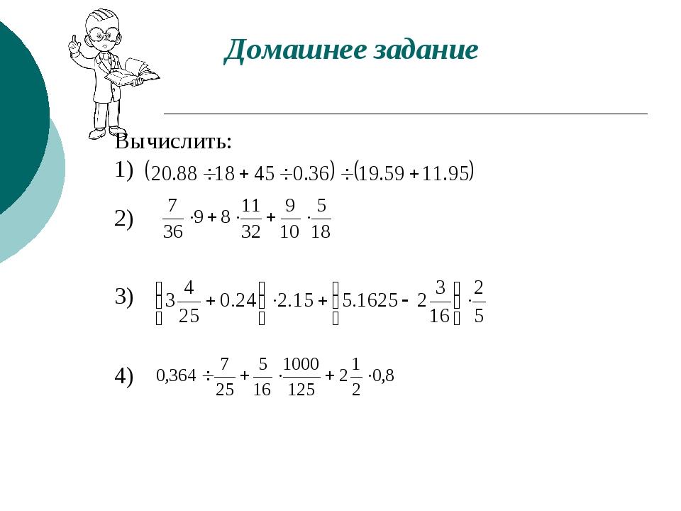 Домашнее задание Вычислить: 1) 2) 3) 4)