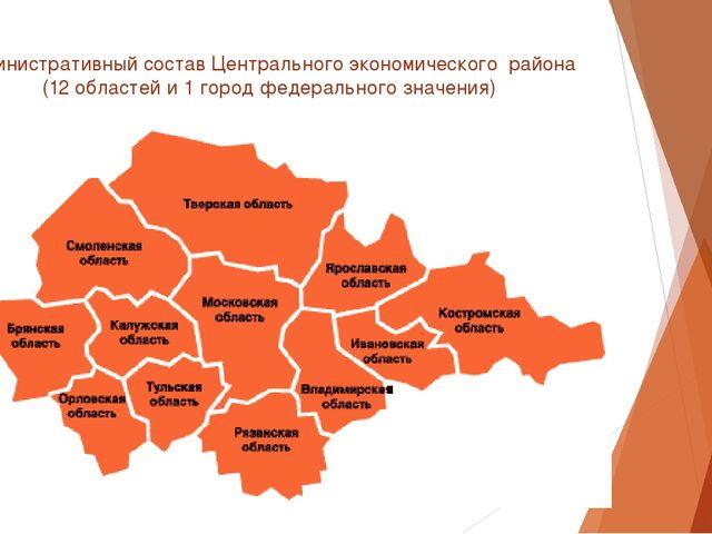 Административный состав Центрального экономического района (12 областей и 1 г...