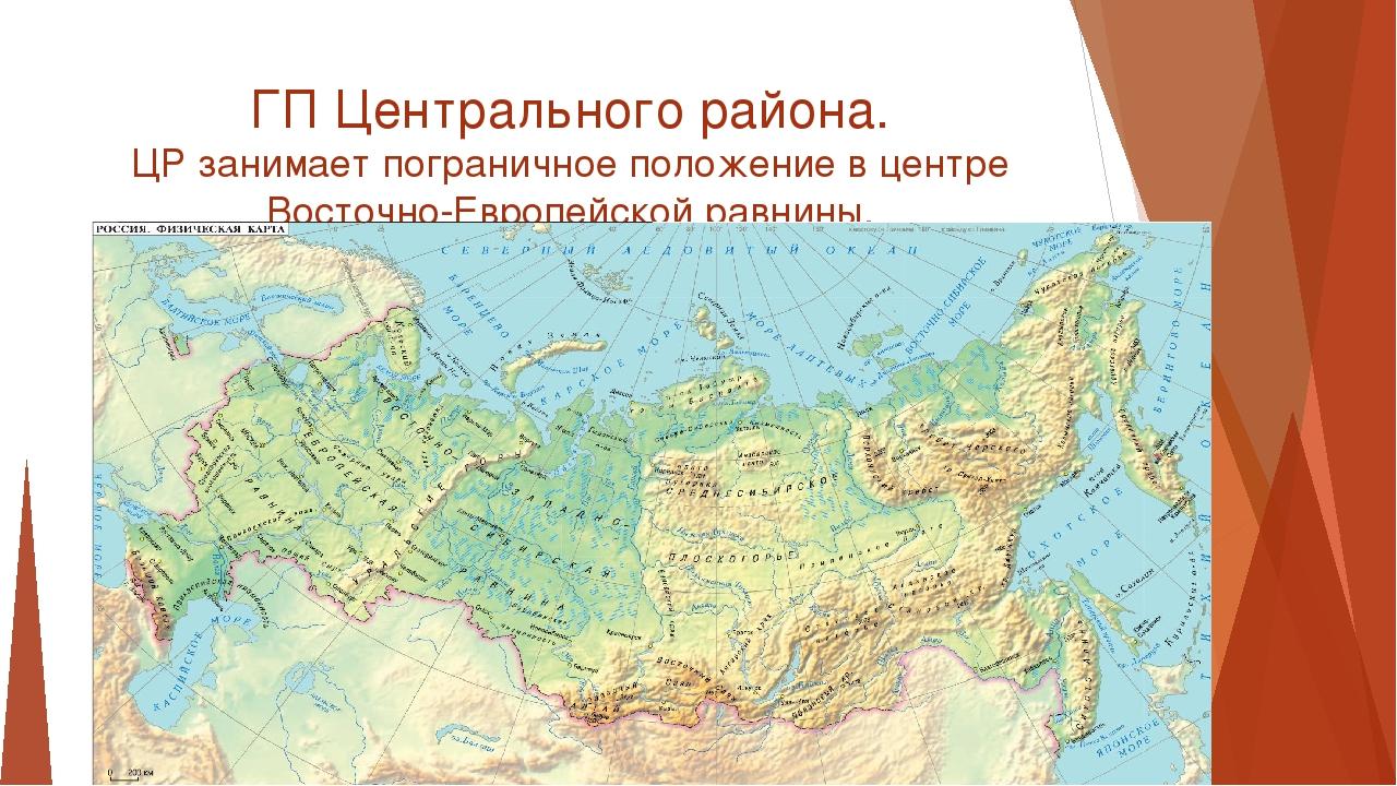 ГП Центрального района. ЦР занимает пограничное положение в центре Восточно-Е...