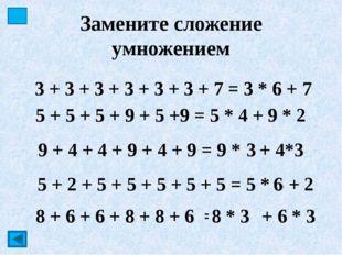 Замените сложение умножением 3 + 3 + 3 + 3 + 3 + 3 + 7 = 3 * 6 + 6 5 + 5 + 5