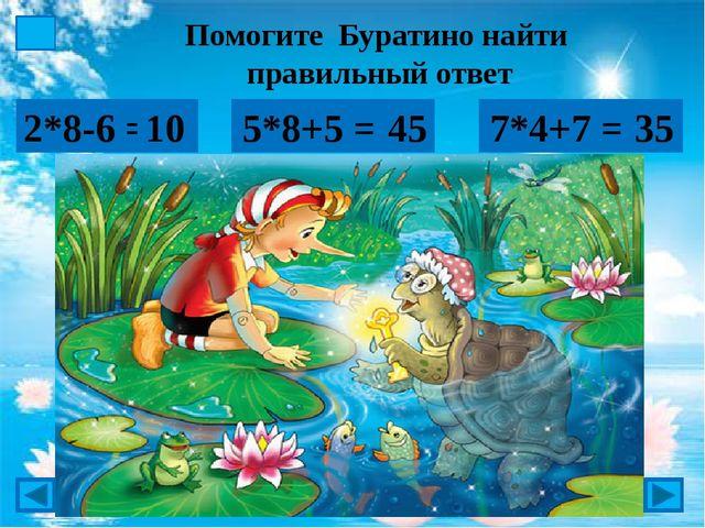 Помогите Буратино найти правильный ответ 2*8-6 =12 10 5*8+5 = 42 45 7*4+7 =...