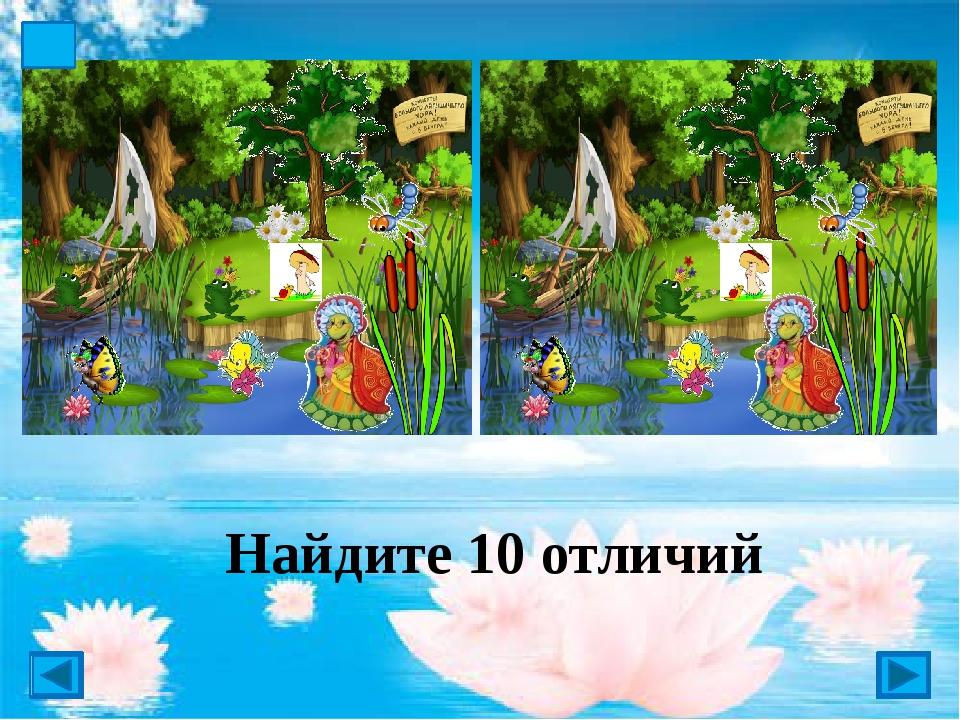Найдите 10 отличий