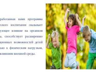 Разработанная нами программа физического воспитания оказывает тренирующее вл
