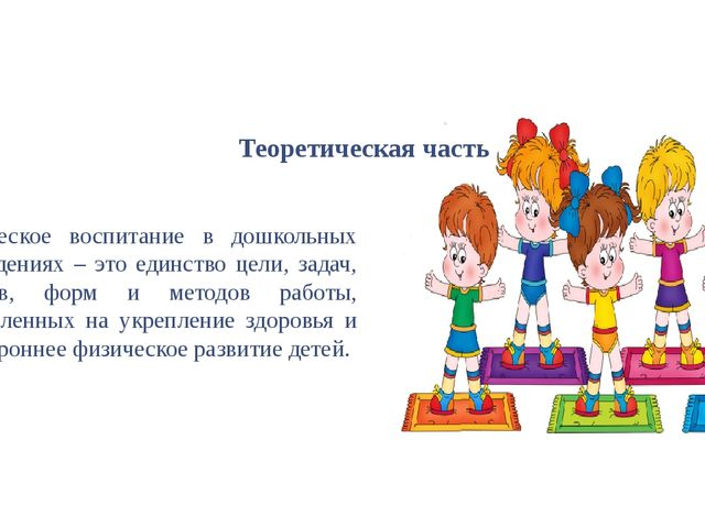 Физическое воспитание в дошкольных учреждениях – это единство цели, задач, ср...