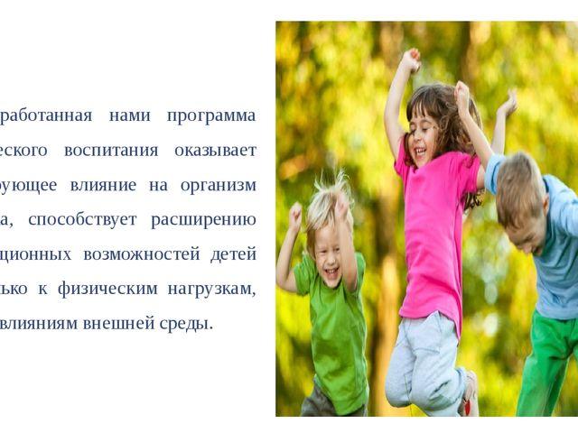 Разработанная нами программа физического воспитания оказывает тренирующее вл...