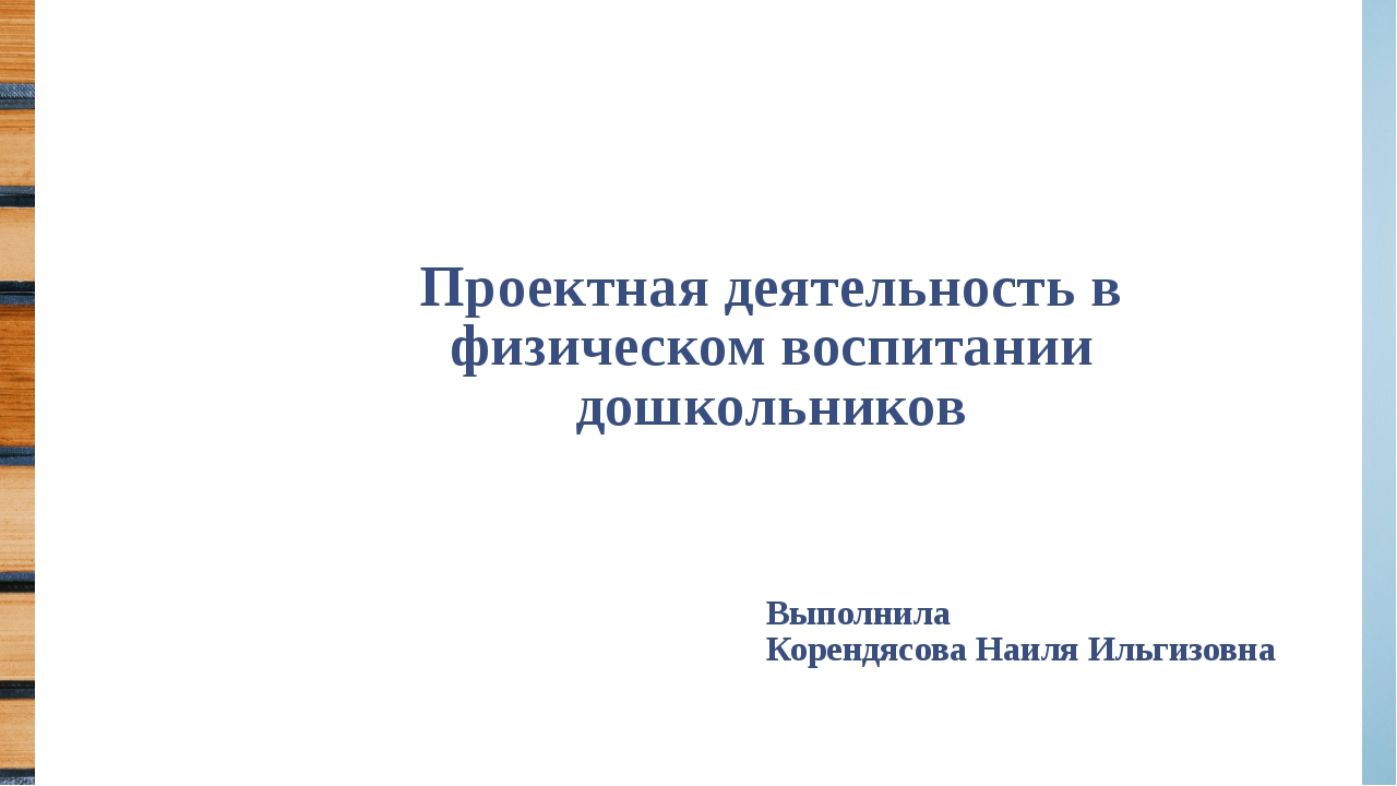 Проектная деятельность в физическом воспитании дошкольников Выполнила Корендя...