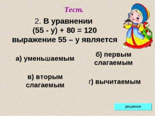 2. В уравнении (55 - y) + 80 = 120 выражение 55 – y является Тест. б) первым