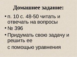 Домашнее задание: п. 10 с. 48-50 читать и отвечать на вопросы № 396 Придумать