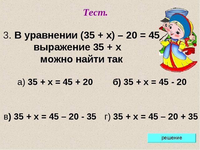 Тест. 3. В уравнении (35 + x) – 20 = 45 выражение 35 + x можно найти так а) 3...