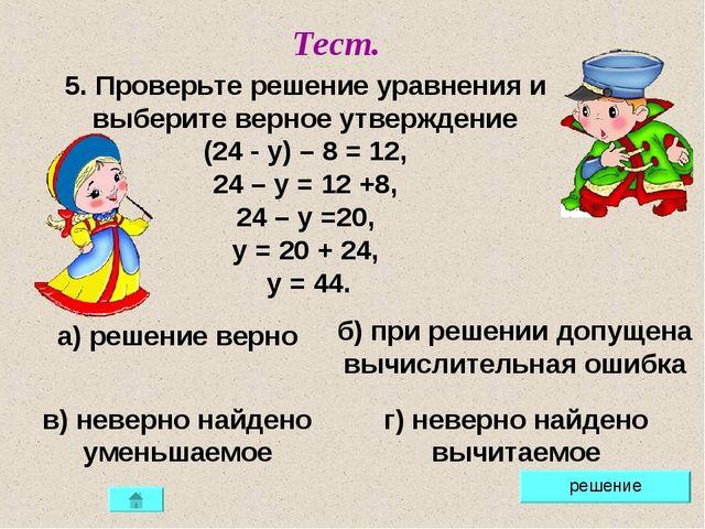 Тест. 5. Проверьте решение уравнения и выберите верное утверждение (24 - y) –...