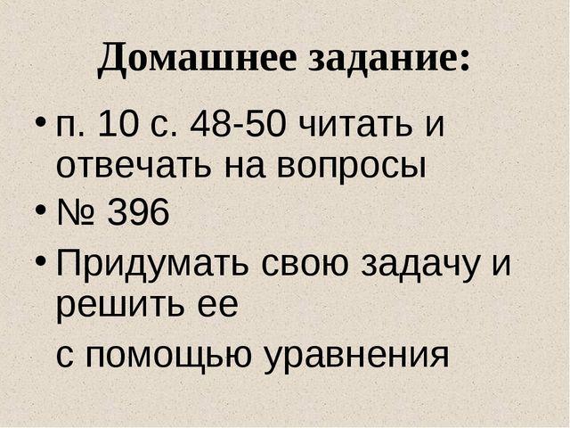 Домашнее задание: п. 10 с. 48-50 читать и отвечать на вопросы № 396 Придумать...