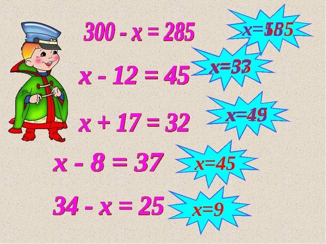 x=585 x=33 x=45 x=49 x=9 x=15 x=57 x=15