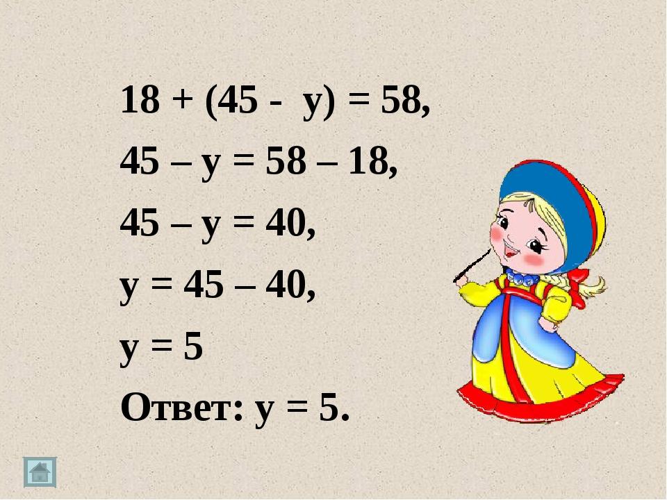 18 + (45 - y) = 58, 45 – y = 58 – 18, 45 – y = 40, y = 45 – 40, y = 5 Ответ:...
