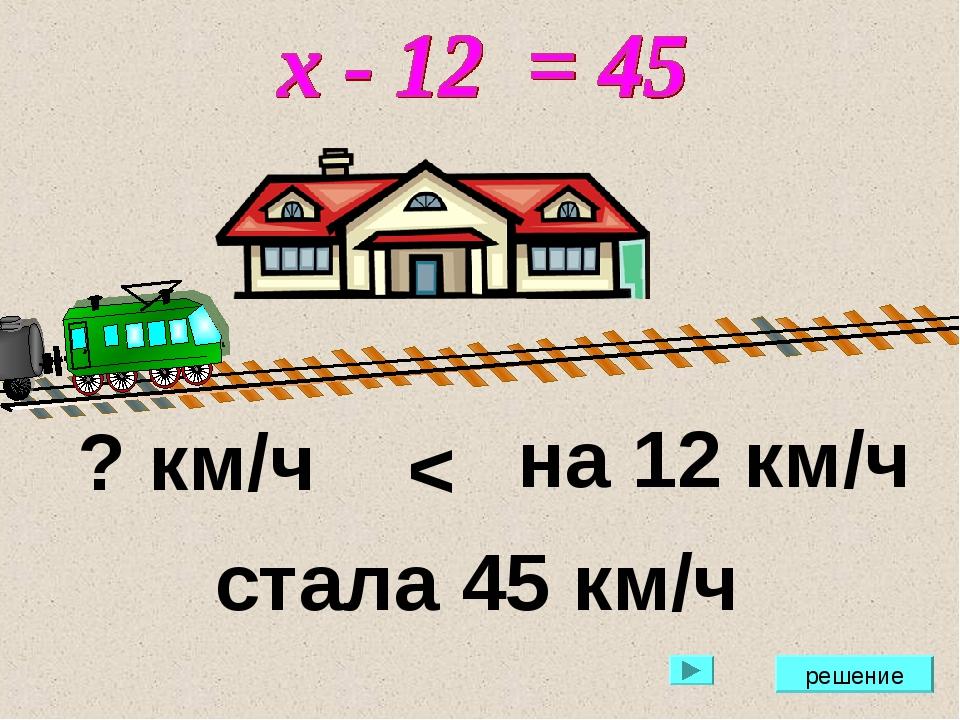 ? км/ч стала 45 км/ч < на 12 км/ч